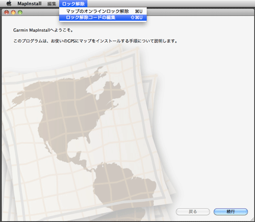 Unlock from MapInstall for Mac
